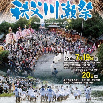 平成29年秩父川瀬祭のポスター