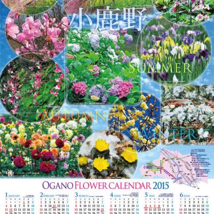 2015年小鹿野町の観光カレンダー