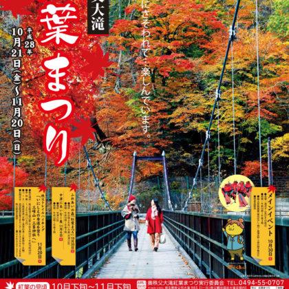 奥秩父大滝の紅葉まつりのポスター