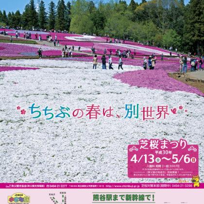 秩父市羊山公園にある芝桜の丘のポスター