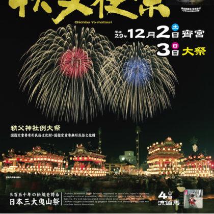 平成29年秩父夜祭のポスター