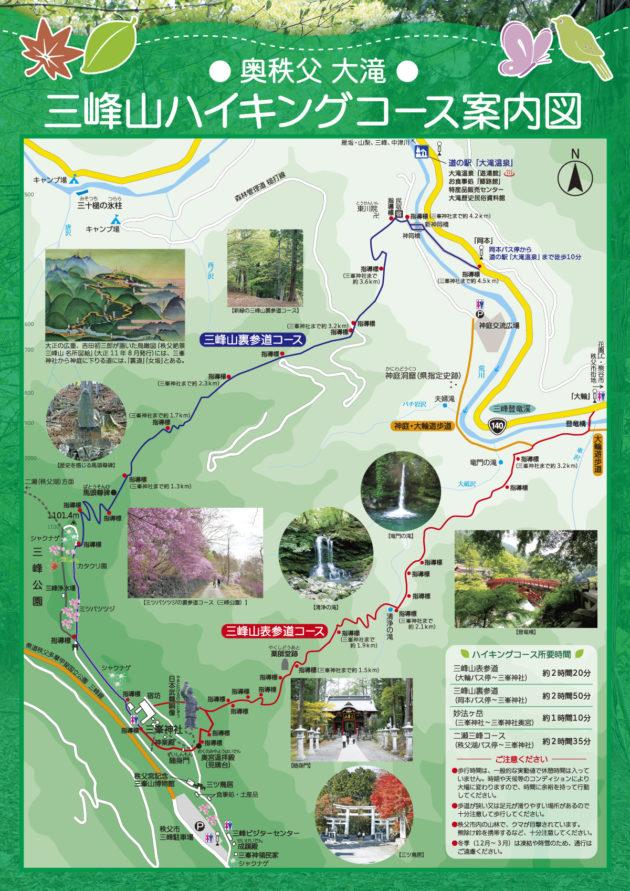 三峰山ハイキングコース案内図