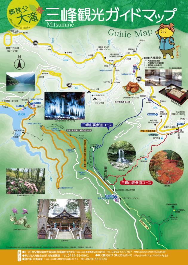 三峰観光ガイドマップ