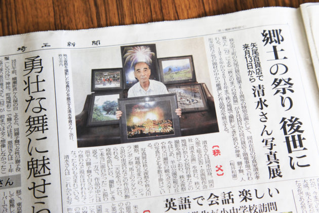 弊社代表掲載の埼玉新聞